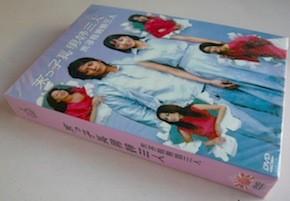 末っ子長男姉三人 (深津絵里出演) DVD-BOX
