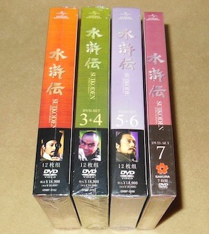 水滸伝 DVD-SET 1+2+3+4+5+6+7 全86話 豪華版