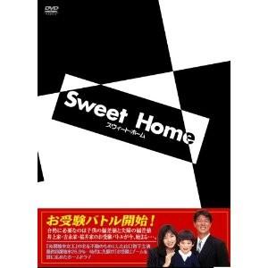 スウィート・ホーム (山口智子、布施博出演) DVD-BOX