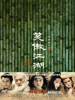 笑傲江湖(しょうごうこうこ)DVD-BOX 1+2