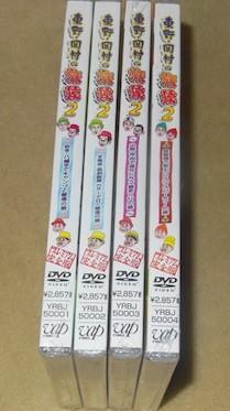 東野・岡村の旅猿2 プライベートでごめんなさい・・・DVD-BOX 完全版