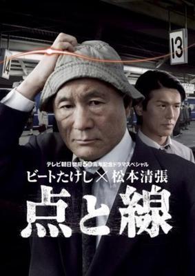 ビートたけし×松本清張 点と線 (北野武、高橋克典出演) DVD-BOX