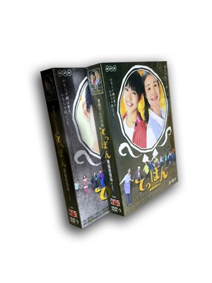 連続テレビ小説 てっぱん 完全版 DVD-BOX 1+2+3 全26週 全151回 全巻 豪華版