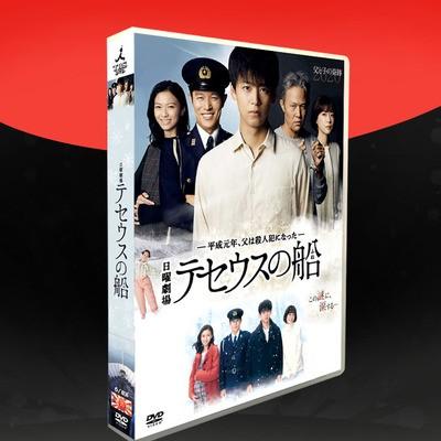テセウスの船 (竹内涼真、榮倉奈々主演) DVD-BOX