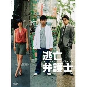 逃亡弁護士 DVD-BOX