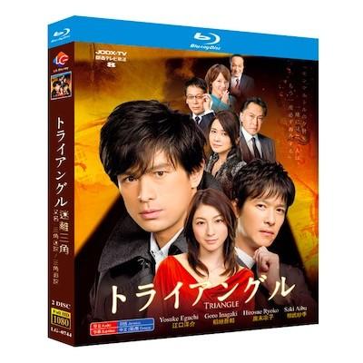 トライアングル (江口洋介、稲垣吾郎、広末涼子出演) Blu-ray BOX