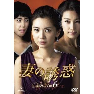 妻の誘惑 DVD-BOX 1-6 全32巻 DVD-BOX 完全版