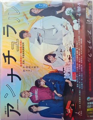 アンナチュラル (石原さとみ、井浦新、窪田正孝、松重豊出演) DVD-BOX