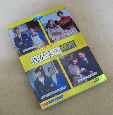 プレミアムドラマ 我が家の問題 DVD-BOX