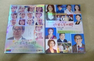 やすらぎの郷 全129話 DVD-BOX 完全版