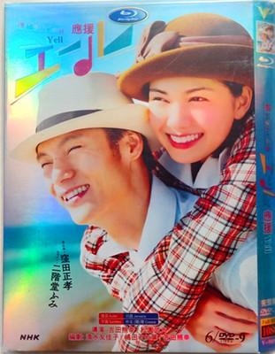 連続テレビ小説 エール 完全版 (窪田正孝、二階堂ふみ出演) DVD-BOX 全巻