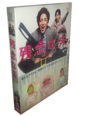 残念な夫。DVD-BOX