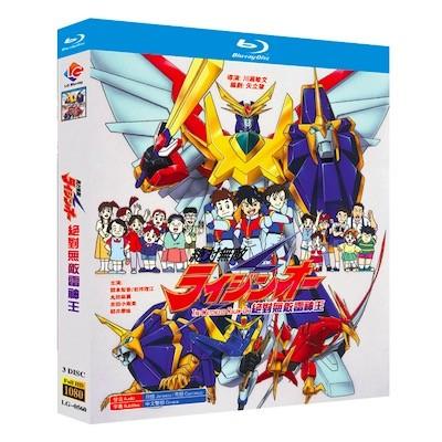 絶対無敵ライジンオー Blu-ray BOX 全巻