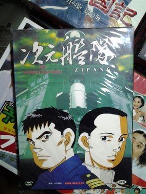 ジパング ZIPANG 全26話 DVD-BOX 全巻