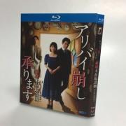 アリバイ崩し承ります (浜辺美波、安田顕、成田凌出演) TV+特別編 Blu-ray BOX 全巻