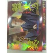 盤上の向日葵 DVD-BOX