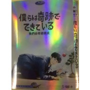 僕らは奇跡でできている DVD-BOX