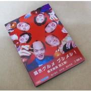 幕末グルメ ブシメシ! DVD-BOX