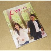 ドクターズ~恋する気持ち DVD-BOX 1+2