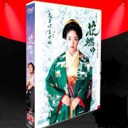 井上真央主演 NHK大河ドラマ 花燃ゆ 完全版 全50話 DVD-BOX 全巻