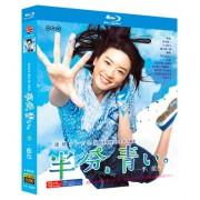 連続テレビ小説 半分、青い。 完全版 ブルーレイ BOX 全26週 [Blu-ray] 全巻