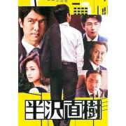 半沢直樹2013 (堺雅人、上戸彩主演) DVD-BOX