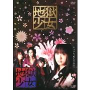 地獄少女 (岩田さゆり、杉本彩出演) DVD-BOX
