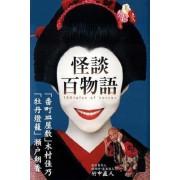 怪談百物語 (竹中直人、菅野美穂出演) DVD-BOX 完全版