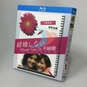 結婚しない (菅野美穂、天海祐希、玉木宏出演) Blu-ray BOX