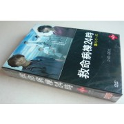 救命病棟24時 (第4シリーズ) DVD-BOX