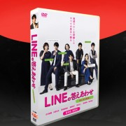 LINEの答えあわせ ~男と女の勘違い~ (古川雄輝出演) DVD-BOX