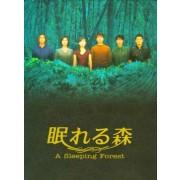 眠れる森 DVD-BOX