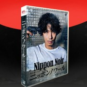 Nippon Noir ニッポンノワール-刑事Yの反乱- (賀来賢人、広末涼子出演) DVD-BOX