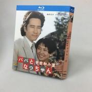 パパとなっちゃん (田村正和、小泉今日子出演) Blu-ray BOX