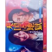 天国と地獄 ~サイコな2人~ (綾瀬はるか、高橋一生出演) DVD-BOX