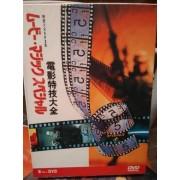 映画SFX大全集 ムービー・マジックスペシャル DVD-BOX 全巻