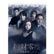 絶対零度~特殊犯罪潜入捜査~ (上戸彩出演) DVD-BOX
