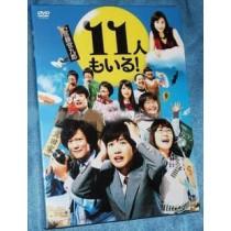 11人もいる!DVD-BOX