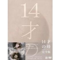 14才の母 愛するために 生まれてきた DVD-BOX