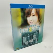 1リットルの涙 (沢尻エリカ、錦戸亮出演) Blu-ray BOX