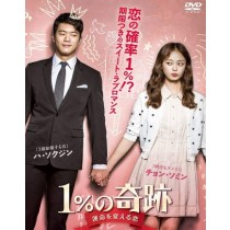 1%の奇跡 ~運命を変える恋~ ディレクターズカット版 DVD-BOX 1+2