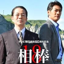 相棒 season 18 (水谷豊、反町隆史出演) DVD-BOX