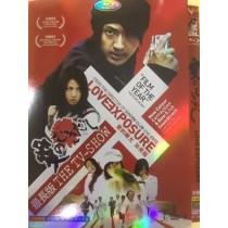 愛のむきだし 最長版 THE TV-SHOW DVD-BOX