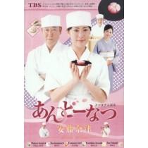 あんどーなつ (貫地谷しほり、國村隼出演) DVD-BOX