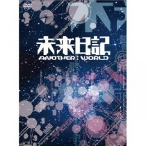 未来日記-ANOTHER:WORLD-DVD-BOX