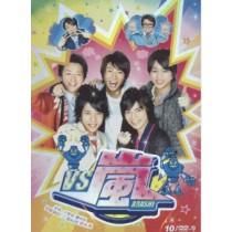 VS嵐(ARASHI) 2009+2010+2011 DVD-BOX