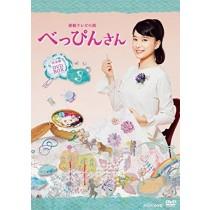 連続テレビ小説 べっぴんさん 完全版 DVD BOX 全巻