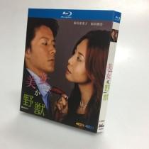 美女か野獣 (松嶋菜々子、福山雅治出演) Blu-ray BOX