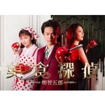 美食探偵 明智五郎 (中村倫也出演) DVD-BOX