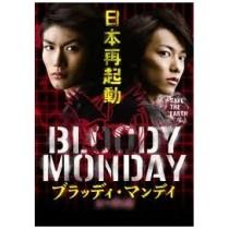 ブラッディ・マンデイ シーズン1+2 DVD-BOX